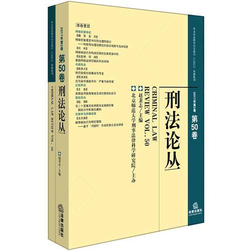 刑法论丛(2017年第2卷)(总第50卷)