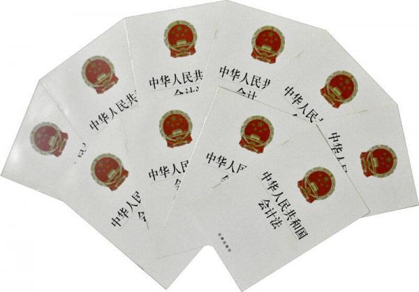 中华人民共和国会计法(第2版)