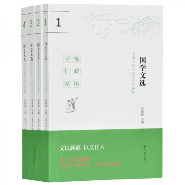国学文选:中国传统价值观当代诠释(套装共四册)