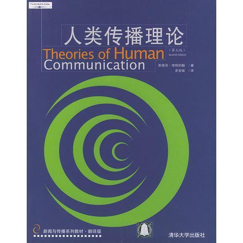 人类传播理论