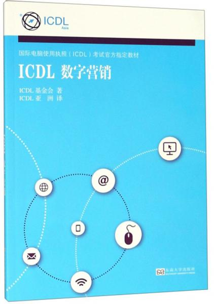 ICDL数字营销