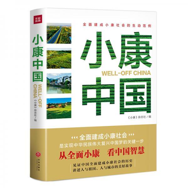小康中国(汇聚有价值的经验,总结中国智慧的有效路径)