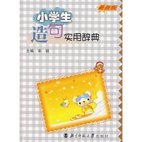 小学生造句实用辞典(最新版)