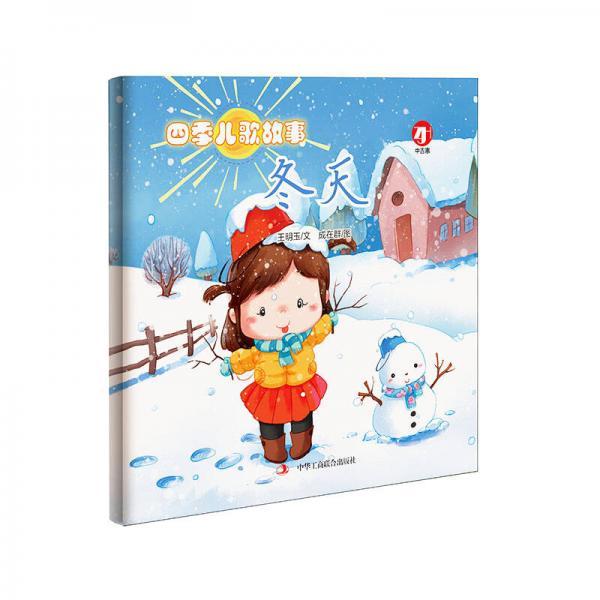 四季儿歌故事:冬天