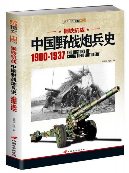 中国野战炮兵史 1900-1937