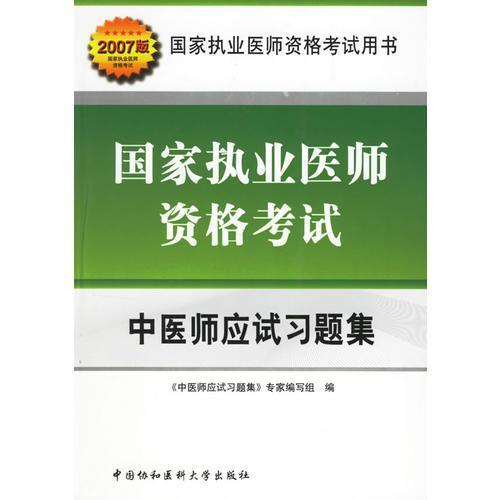 国家执业医师资格考试:中医师应试习题集(2007版)