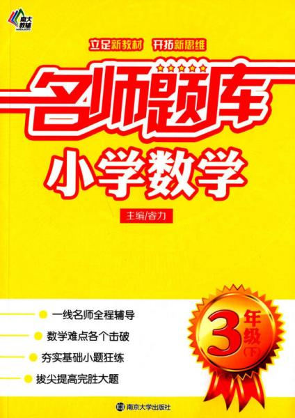名师题库:小学数学(三年级下)