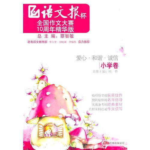 《爱心·和谐·诚信》(小学卷)语文报杯全国作文大赛10周年精华版
