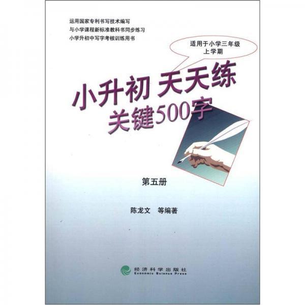 小升初天天练关键500字(第5册)
