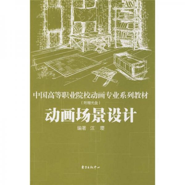 中国高等职业院校动画专业系列教材:动画场景设计
