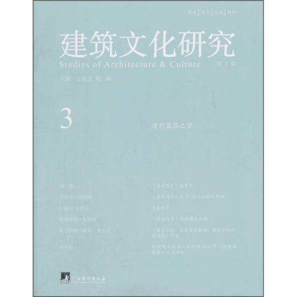 建筑文化研究(第3辑)