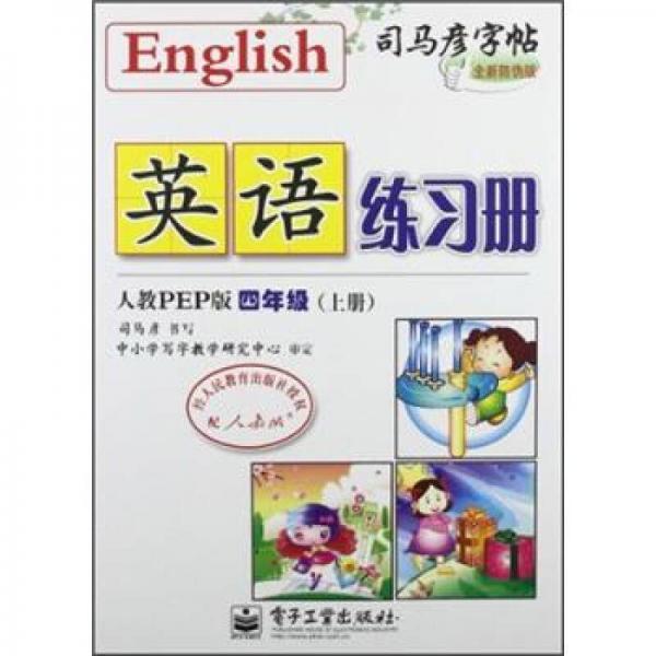 司马彦字帖:英语练习册(4年级上册)(人教PEP版)(全新防伪版)