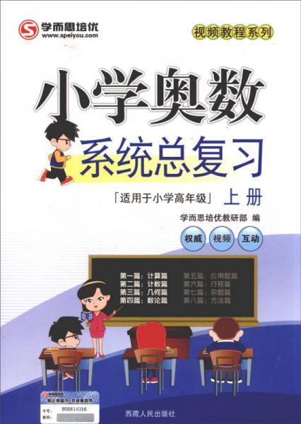 2016年小学奥数系统总复习(上册)