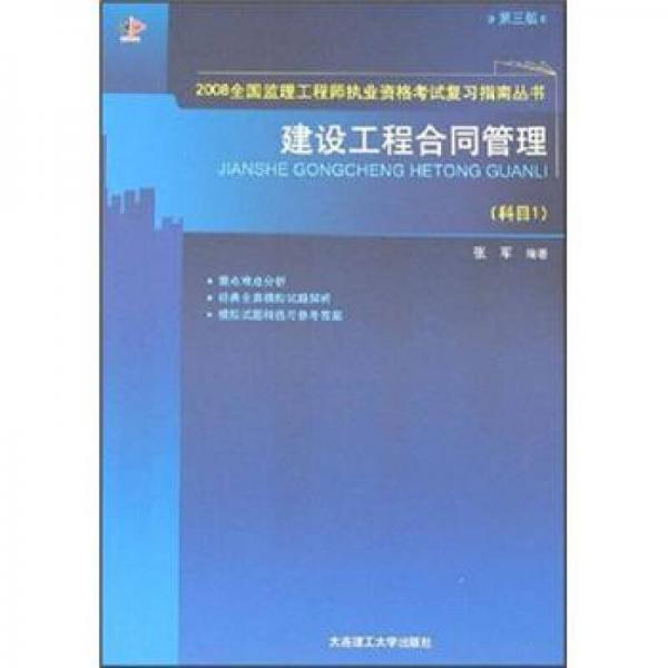 2008全国监理工程师执业资格考试复习指南丛书:建设工程合同管理(科目1)(第3版)
