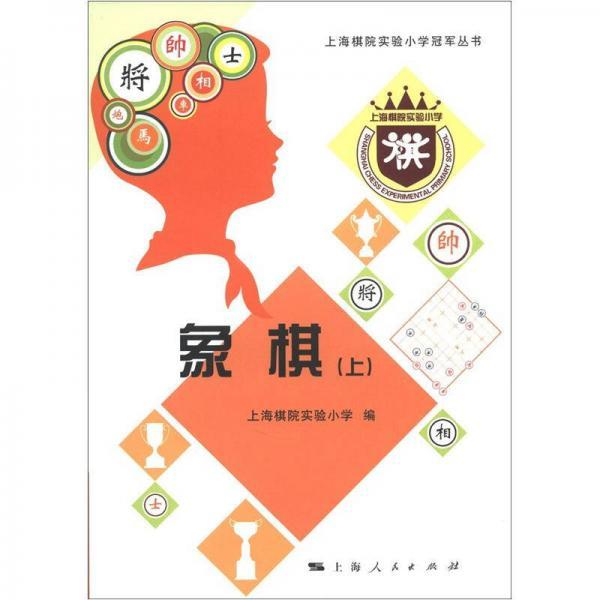 上海棋院实验小学冠军丛书:象棋(上)