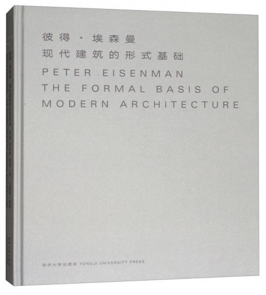 光明城·现代建筑的形式基础