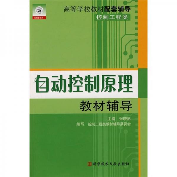 自动控制原理教材辅导(控制工程类)