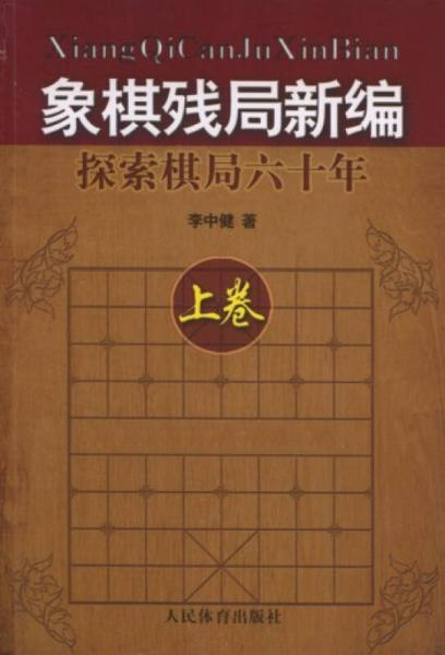 象棋残局新编:探索棋局六十年(上)