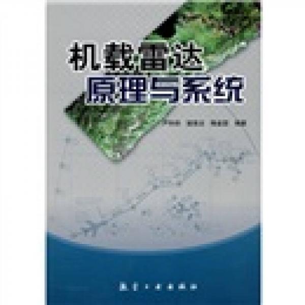 机载雷达原理与系统
