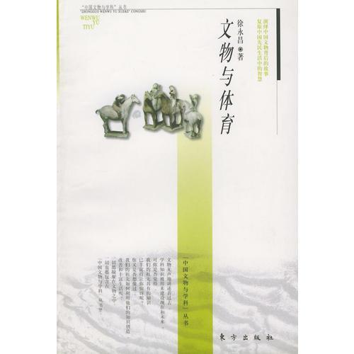 """文物与体育(""""中国文物与学科""""丛书)"""