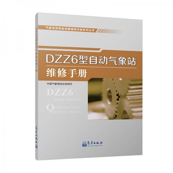 气象观测装备故障维修手册系列丛书——DZZ6型自动气象站维修手册