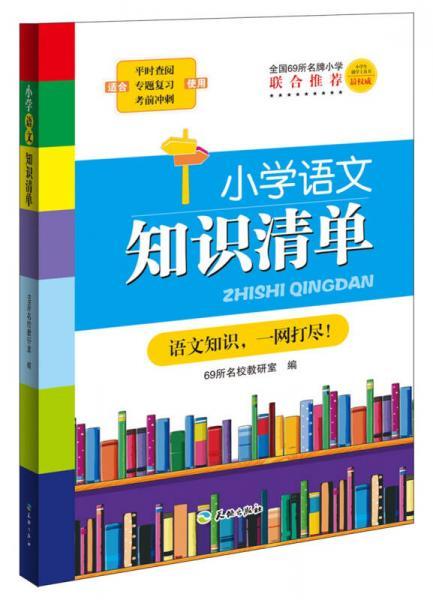 小学语文知识清单