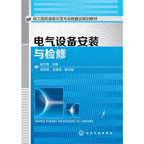 电气设备安装与检修(赵艾青)
