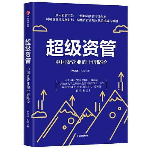 超级资管:中国资管业的十倍路径