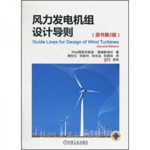 风力发电机组设计导则(原书第2版)