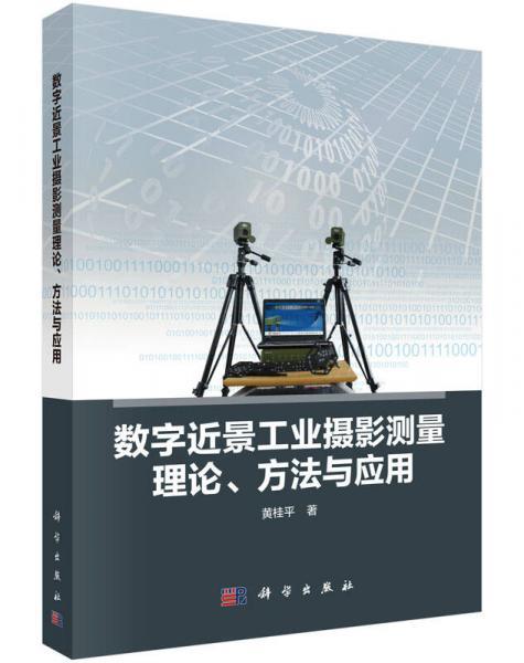 数字近景工业摄影测量理论、方法与应用