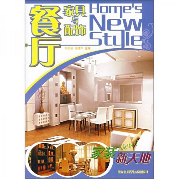 家装新天地:餐厅家具与配饰