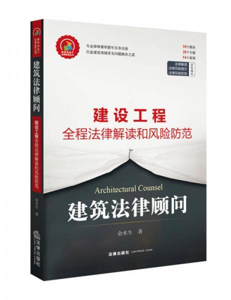 建筑法律顾问:建设工程全程法律解读和风险防控