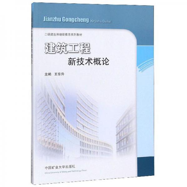 建筑工程新技术概论/二级建造师继续教育系列教材