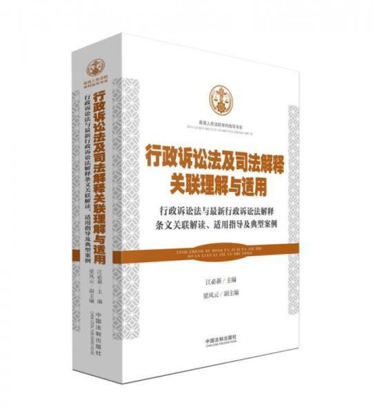 行政诉讼法及司法解释关联理解与适用