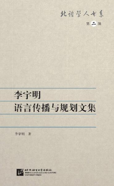 李宇明语言传播与规划文集 | 北语学人书系(第二辑)