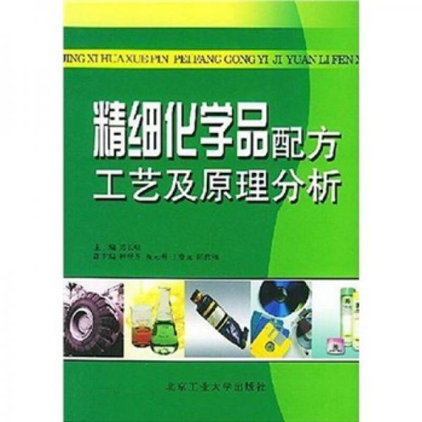 精细化学品配方工艺及原理分析