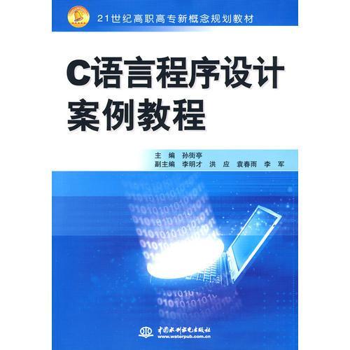 C 语言程序设计案例教程 (21世纪高职高专新概念规划教材)
