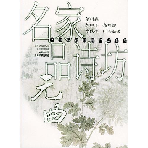 名家品诗坊(元曲)/文学鉴赏辞典精品集萃