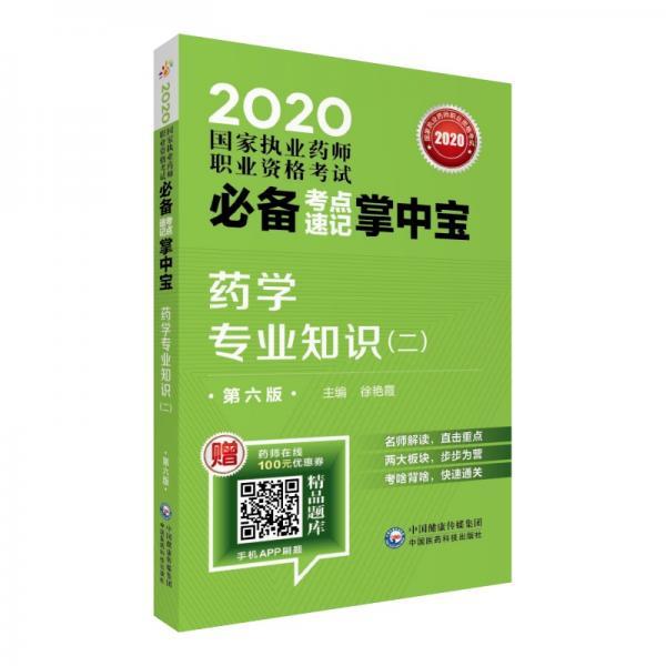 2020国家执业药师西药考点速记掌中宝药学专业知识(二)(第六版)
