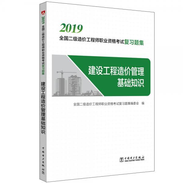 二级造价师2019职业资格考试复习题集建设工程造价管理基础知识