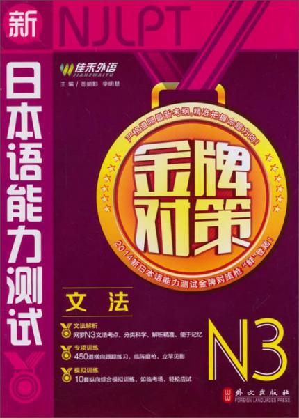 佳禾外语·新日本语能力测试金牌对策:文法N3