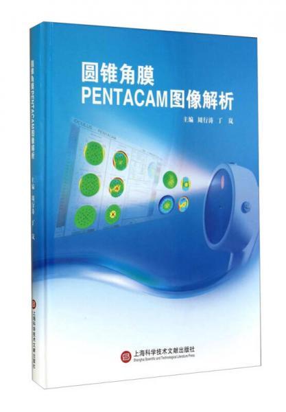 圆锥角膜Pentacam图像解析