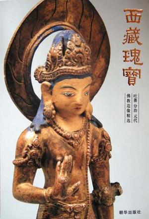 吐蕃分治元代佛教造像精选