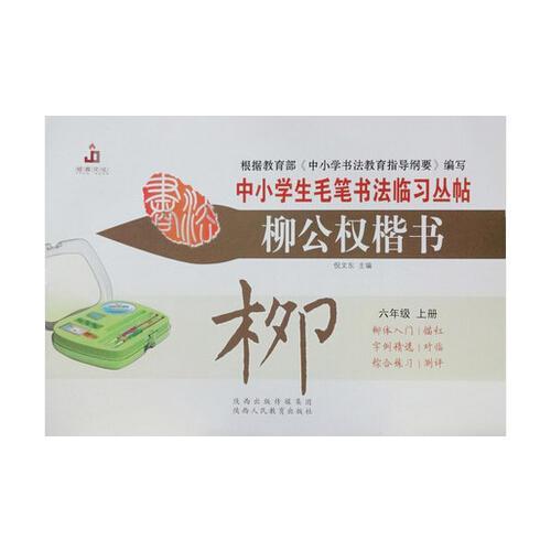 柳公权楷书六年级(上册)