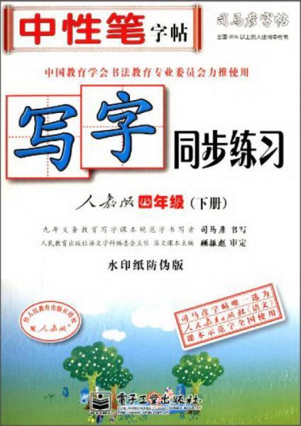 司马彦字帖·写字同步练习:4年级(下册)(人教版)(水印纸防伪版)