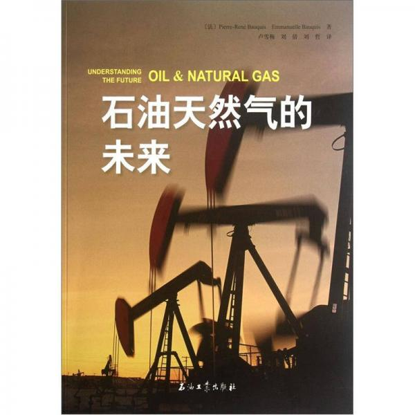 石油天然气的未来