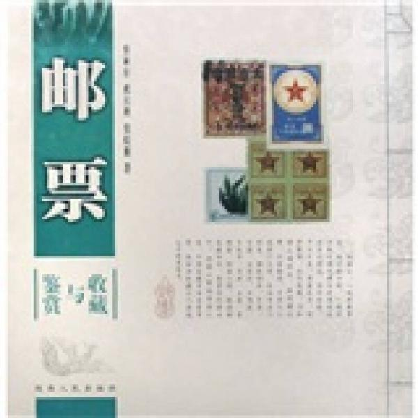 邮票鉴赏与收藏