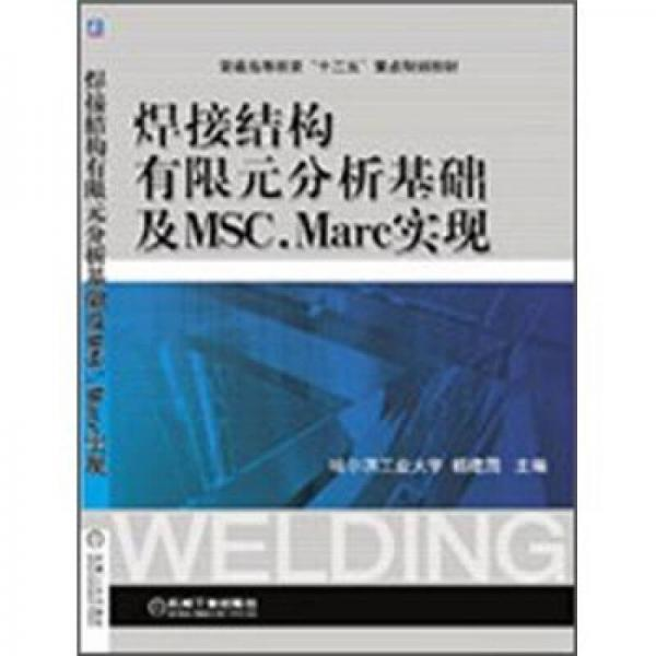 """普通高等教育""""十二五""""重点规划教材:焊接结构有限元分析基础及MSC.Marc实现"""