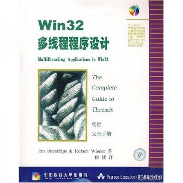 Win32多线程程序设计