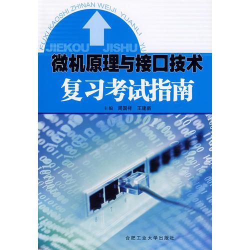 微机原理与接口技术复习考试指南